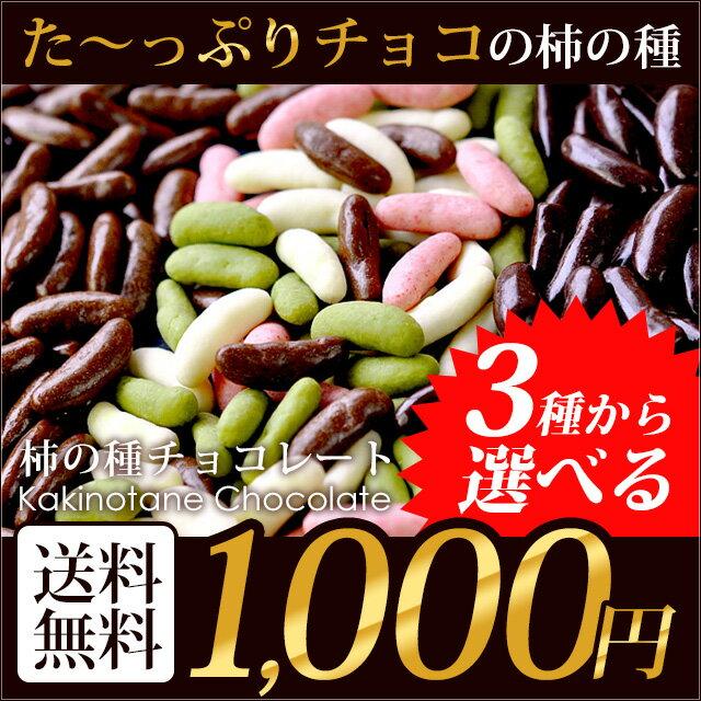柿の種チョコ 選べる3種類の 柿の種チョコレート メール便A