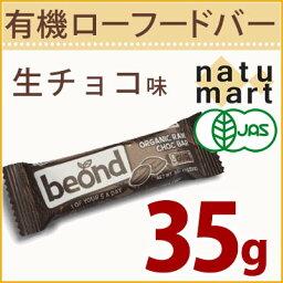 beondoba純樸的條狀巧克力糖35g[無有機/面筋/砂糖不使用/低食物/酒吧/條狀巧克力糖/有機/早餐/零食/營養/美容/健康]