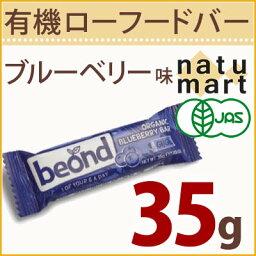 beondobaburuberiba 35g[無有機/面筋/砂糖不使用/低食物/酒吧/有機/早餐/零食/營養/美容/健康]