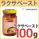 アヤム ラクサペースト 100g [ラクサ/スープカレー/シンガポール料理/マレーシア料理/ペースト/ルー/アジアン料理/カレー]