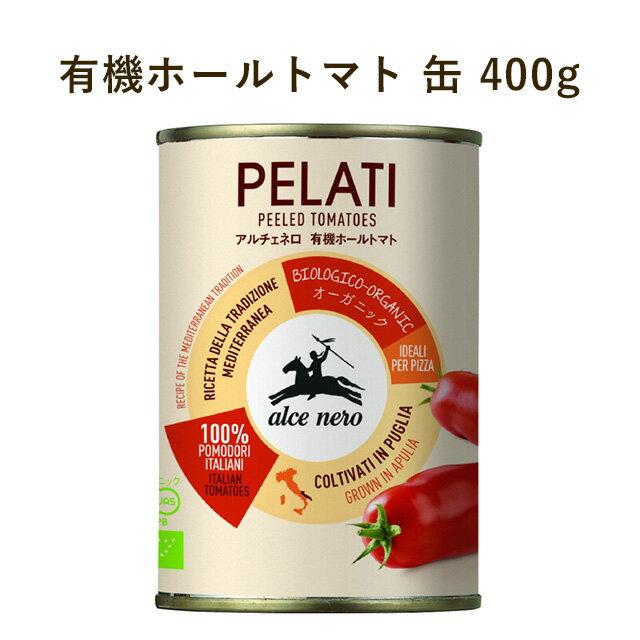 アルチェネロ 有機ホールトマト 缶 400g 24個セット 宅配便A 取寄