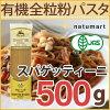 아르체네로 유기전립분스파겟티니 500 g [파스타/전립분/스파겟티니/스파게티-/롱 파스타/유기/오가닉]
