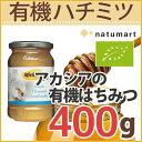 ミエリツィア イタリア産 アカシアの有機ハチミツ 400g [蜂蜜/はちみつ/イタリア/アカシア/有機/オーガニック/パン/ヨーグルト]
