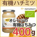 ミエリツィア イタリア産 オレンジの有機ハチミツ 400g [蜂蜜/はちみつ/オレンジ/有機/オーガニック/パン/ヨーグルト]