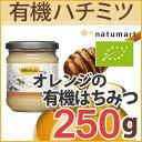 ミエリツィア イタリア産 オレンジの有機ハチミツ 250g [蜂蜜/はちみつ/オレンジ/有機/オーガニック/パン/ヨーグルト]