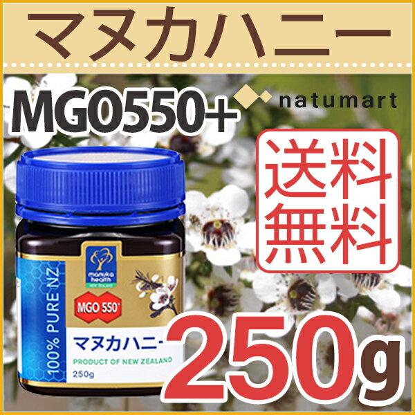 cosana コサナ マヌカヘルス マヌカハニー MGO550+ 250g