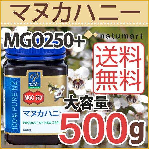 cosana コサナ マヌカヘルス マヌカハニー MGO250+ 500g