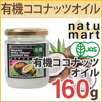 紅花食品有機椰子油160g