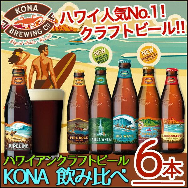 KONA コナビール ハワイアンクラフトビール 飲み比べ6本セット