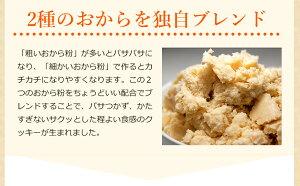 【着後レビューで1000円OFFクーポン発行中】6つのZERO!豆乳おからクッキープレーン1Kg(250g×4袋)メール便A