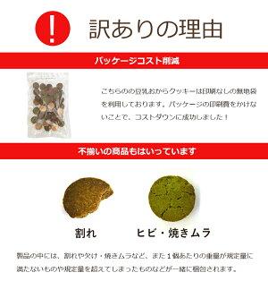 6つのZERO!4種の味の豆乳おからクッキー500g(250g×2袋)メール便ANMP