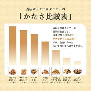 6つのZERO!4種の味の豆乳おからクッキー500g(250g×2袋)チャック付きメール便ANMP