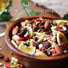 【680g(340g×2袋)】 ナッツ&ドライフルーツ 贅沢8種ミックス  【メール便A】【TSG】
