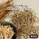 【50g】 九州産 簡単ちゃんとごぼう 完全無添加 [ 乾燥野菜ミックス 国産 乾燥野菜 味噌汁の具 みそ汁の具 乾燥 ドラ…