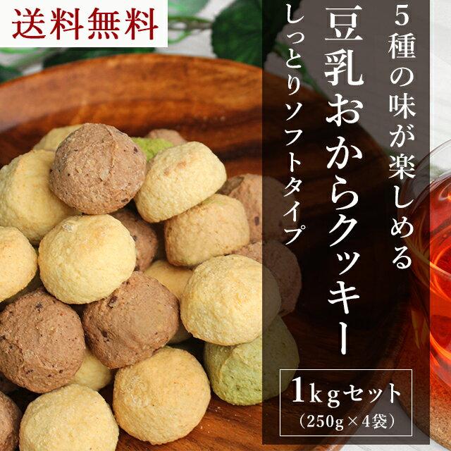しっとり食感がおいしい 5種の味の 豆乳おからクッキー ソフト 1kg (250g×4袋) [賞味期限2018/8/29] メール便A