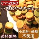 【セール】 6つのZERO!4種の味の 豆乳おからクッキー 1Kg(250g×4袋) [賞味期限2018/11/17以降] 【着後レビューで…