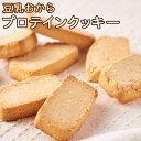 高タンパク! 豆乳おからプロテインクッキー 500gセット (250g×2個) チャック付き 【メール便A】【TSG】