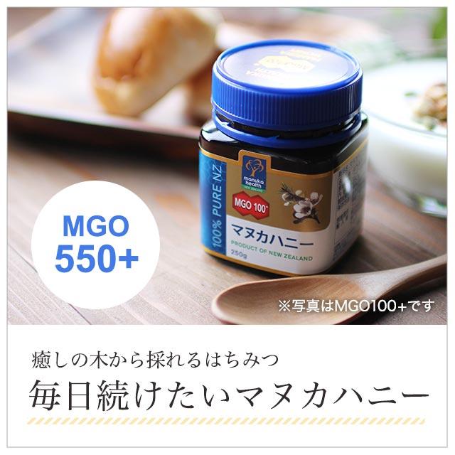cosana コサナ マヌカヘルス マヌカハニー MGO550+ 250g 宅配便A