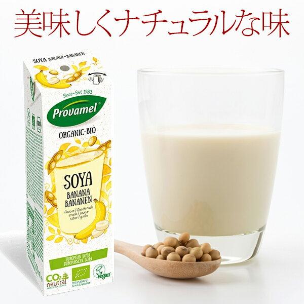 プロヴァメル PROVAMEL オーガニック 豆乳飲料 バナナ味 250ml×15本 1ケース 宅配便A