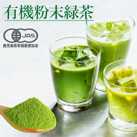 国産 有機 粉末緑茶 KONACHA 50g 【メール便A】【TSG】 ハロウィン ハロウィーン