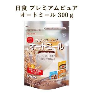 日食プレミアムピュアオートミール300g袋[オートミール/食べやすい/朝食/シリアル/オーツ麦/食物繊維/美容/健康]