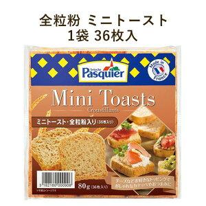 【在庫限り】 ブリオッシュ・パスキエ ミニトースト 全粒粉 80g 36枚入 24袋セット 【宅配便A】 新生活