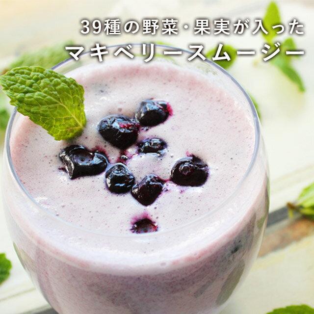 39種の野菜・果実が入った マキベリースムージー 200g 約33杯分 メール便A