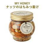 MYHONEY(マイハニー)ナッツの蜂蜜漬け200g[はちみつ/ハチミツ/アーモンド/カシューナッツ/くるみ/マカダミアナッツ]