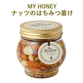 MY HONEY マイハニー ナッツの蜂蜜漬け 200g 2個セット 【宅配便B】