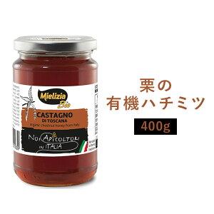 ミエリツィア イタリア産 栗の有機ハチミツ 400g 【宅配便B】 新生活