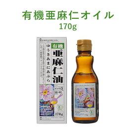 紅花食品 有機亜麻仁油 170g 2本セット 宅配便A 食用油A