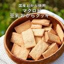 マクロビ 豆乳おからクッキー プレーン 500g(250g×2袋) チャック付き 【メール便A】【TSG】【SS】