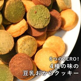 6つのZERO!4種の味の 豆乳おからクッキー 500g(250g×2袋) チャック付き 【メール便A】【TSG】