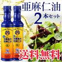 有機亜麻仁油(フラックスシードオイル/アマニ油)237ml×2本お得セット有機JASオーガニック認証の食用油 アマニオイル アマニユ自然のサプリメントあまにおい...