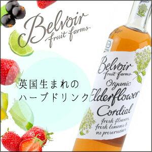 Belvoir Fruit Farms ビーバーフルーツファーム 有機 ハーブコーディアル 全7種類 宅配便