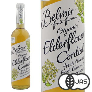 Belvoir Fruit Farms ビーバーフルーツファーム 有機JAS認証 オーガニック ハーブコーディアル エルダーフラワー 500ml