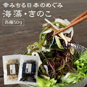 【100g(50g×2)】選べる 国産 幸みちる日本のめぐみ 選べる海藻サラダ[きのこ カルシウム ミネラル 低カロリー 食物繊維 汁物 わかめ 茎わかめ ふのり 乾燥えのき 乾燥ぶなしめじ 乾燥きく
