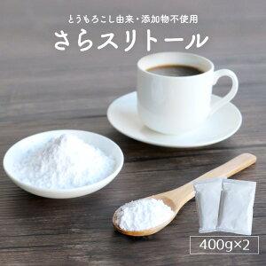 【800g(400g×2袋)】さらスリトール [ エリスリトール 粉末 微粉末 糖類ゼロ カロリーゼロ 糖質オフ 天然甘味料 希少糖 お砂糖代わりに ダイエット 低GI 置き換え 代替糖 健康食 コーヒー 紅