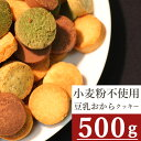 おからクッキー 小麦粉不使用 nokomu のこむ 4種の味の 豆乳おからクッキー 500g チャック付き フォーゼロ + 2つのゼ…