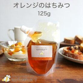 オレンジのはちみつ 125g 100%純粋 キャップ付き スタンドパック 袋パッケージ 蜂蜜 抗菌作用【メール便A】【TSG】 ハロウィン ハロウィーン