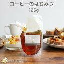 コーヒーのはちみつ 125g 100%純粋 キャップ付き スタンドパック 袋パッケージ ブラジル産 蜂蜜 抗菌作用【メール便A】【TSG】