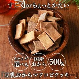 【500g】選べる! すごく硬いとちょっと硬いマクロビ 豆乳おからクッキー プレーン チャック付き 【メール便A】【TSG】【TN】