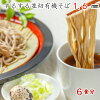 If is belonging to the additive-free soup which finished only in half life soba of the use of no pesticide no artificial manure raw materials and natural material; 韃靼 side tea set side: It is a celebration family celebration gift in return gift set souve