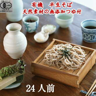 It is a celebration family celebration gift in return gift set souvenir New Year's Eve's buckwheat noodle visit toward the foreign countries on the thanks family celebration sixtieth birthday in on a present day on the day of half life soba of the use of