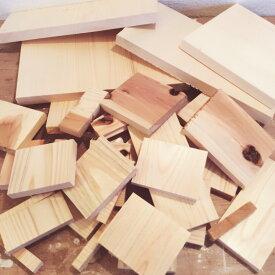 木材 端材 板 無垢材 集成材 合板 ベニヤ パイン 杉 工作 ハンドメイド DIY 木工