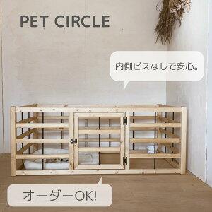 内側ビスなしで安心! 小型犬 ペットサークル ペットケージ ドッグハウス 犬 ペット 木製 日本製 完成品 アイアン おしゃれ 北欧 ナチュラル ナチュラルヴィンテージ
