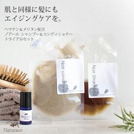 【お試しセット】ノアール シャンプー&コンディショナー /ヘマチン,メリタン配合/トライアル