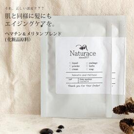 【原料】【ヘアケア】ヘマチン&メリタンブレンド(4g/2個セット)| 白髪 ダメージ 送料無料 ナチュラス