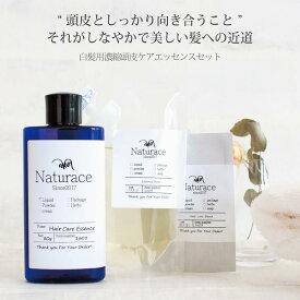 化粧品原料専門店 白髪用/濃縮頭皮ケアエッセンス セット