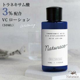 トラネキサム酸3%配合VCローション(50ml) |送料無料 化粧水 高濃度 美白